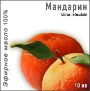 Medikomed Эфирное масло МАНДАРИНА помогает в состоянии нервного возбуждения и при бессоннице